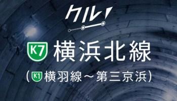横浜北線開通