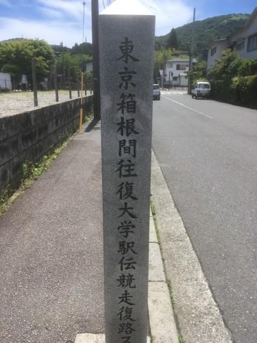 箱根駅伝スタート地点