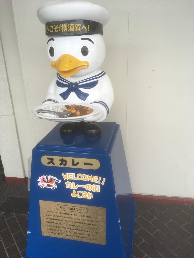 横須賀カレー