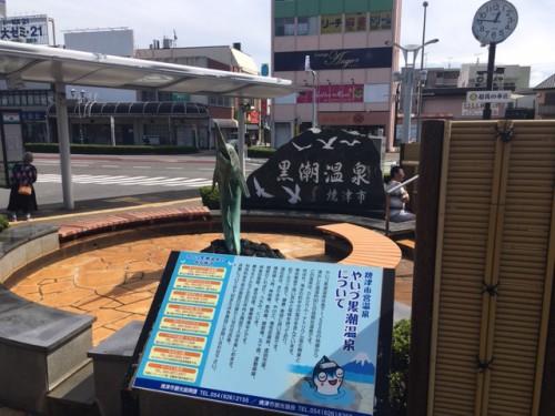 焼津駅前の足湯です