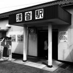 岡山 清音駅