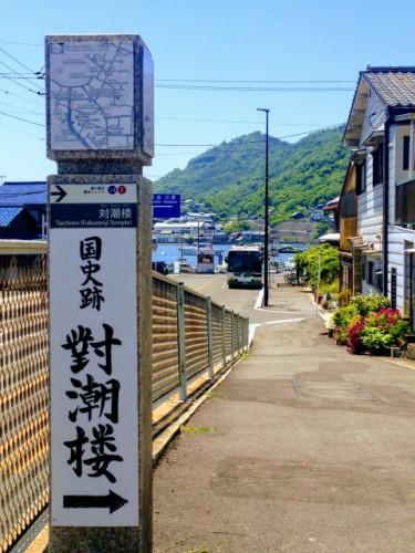 福山 鞆港