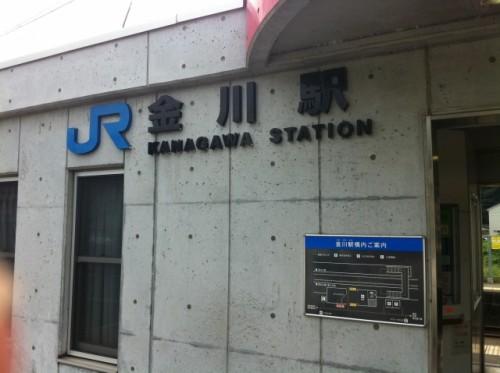金川駅 岡山