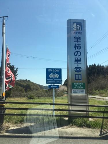 幸田 道の駅