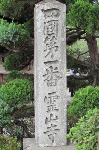 四国第一番 霊山寺